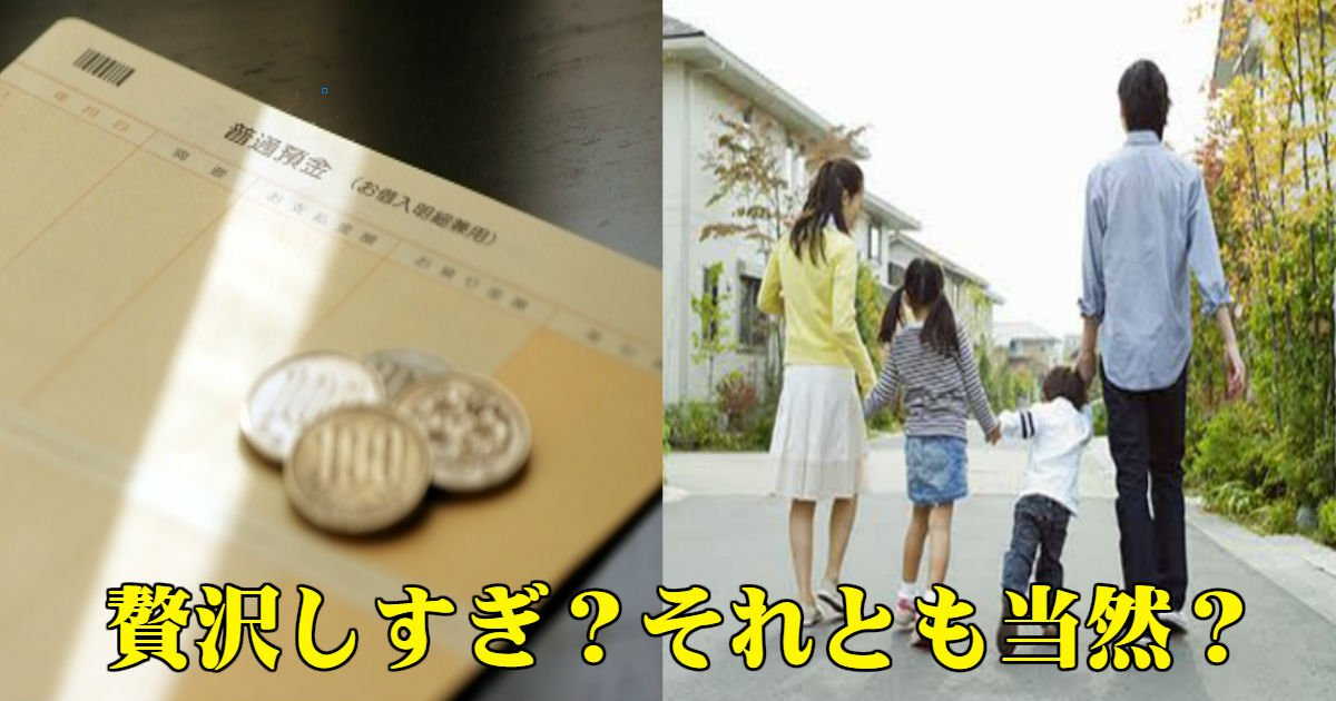 aa 18.jpg?resize=1200,630 - 「30代で月48万円必要」がネットで大激論!!贅沢しすぎ?それとも当然?