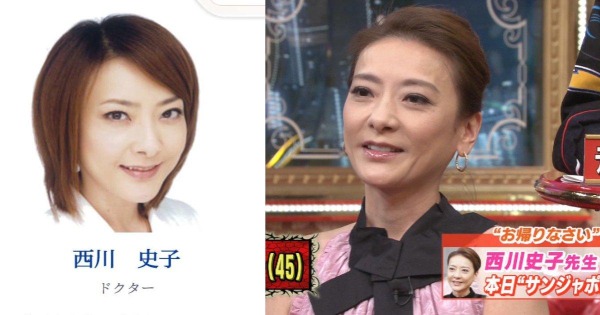 ayako.png?resize=1200,630 - 西川史子、「もう一度医師としてちゃんと立ちたい…」 クリニック復帰へ‼
