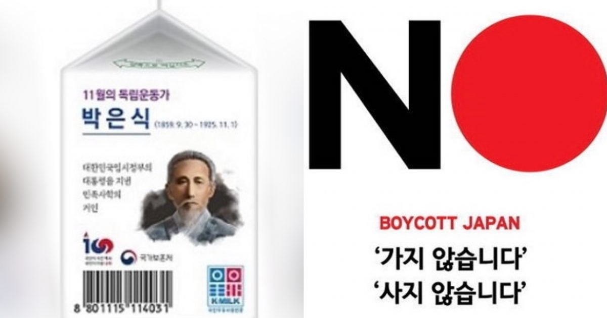 """c70eeebd 1634 4c8e 8e56 9f8f1eb031f7 e1577066999546.jpg?resize=412,232 - """"'독립운동가' 애국 마케팅 하면서 일본 원재료 수입해 쓰는 한국 우유회사 정체"""""""