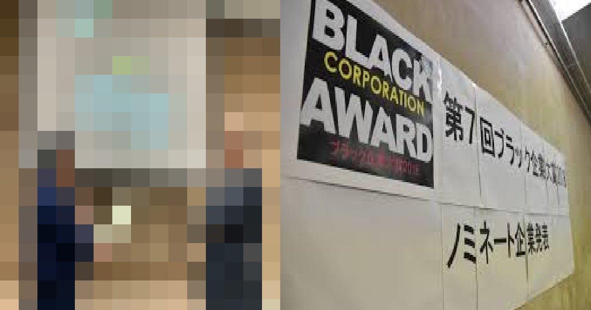 e696b0e8a68fe38395e3829ae383ade382b7e38299e382a7e382afe38388 14.png?resize=1200,630 - 2019年ブラック企業大賞…大賞受賞はまたあの〇〇?!「絶対働きたくない」