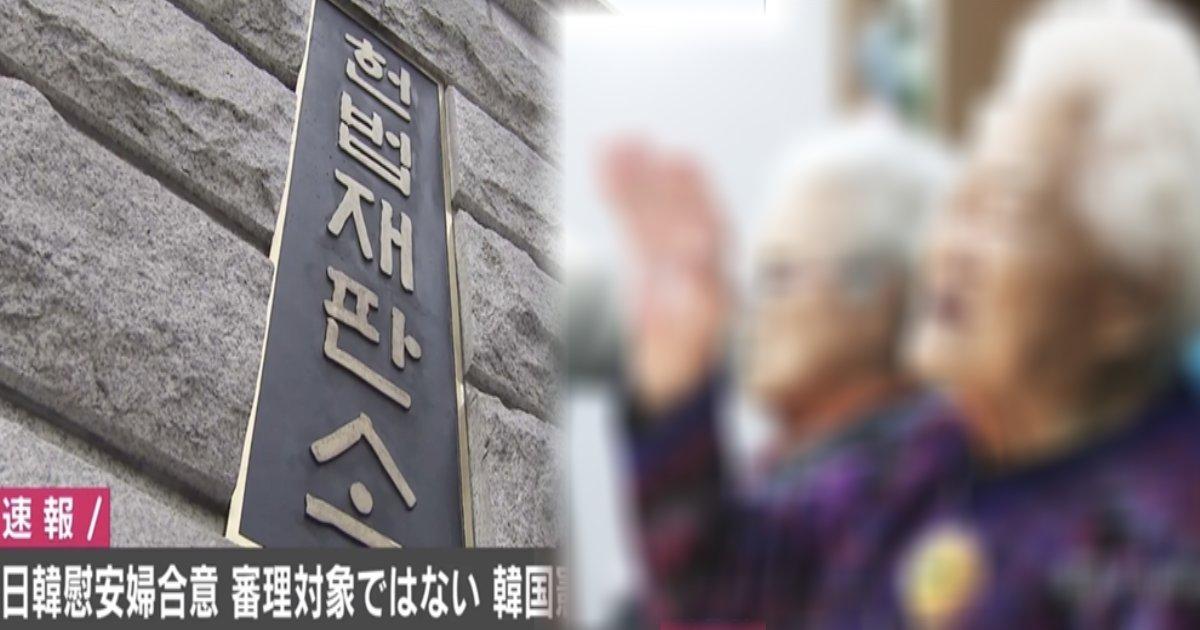 e696b0e8a68fe38397e383ade382b8e382a7e382afe38388 12 3.png?resize=1200,630 - 韓国憲法裁「慰安婦合意」却下に、元慰安婦ら失望の涙…