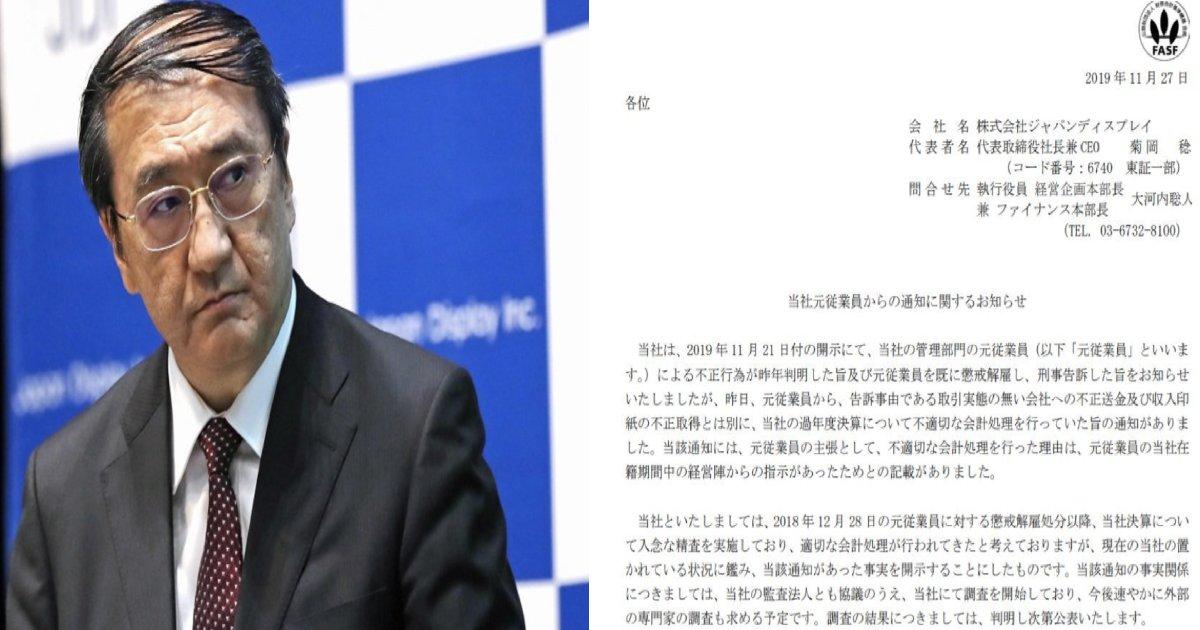 ジャパン ディスプレイ 監査 法人