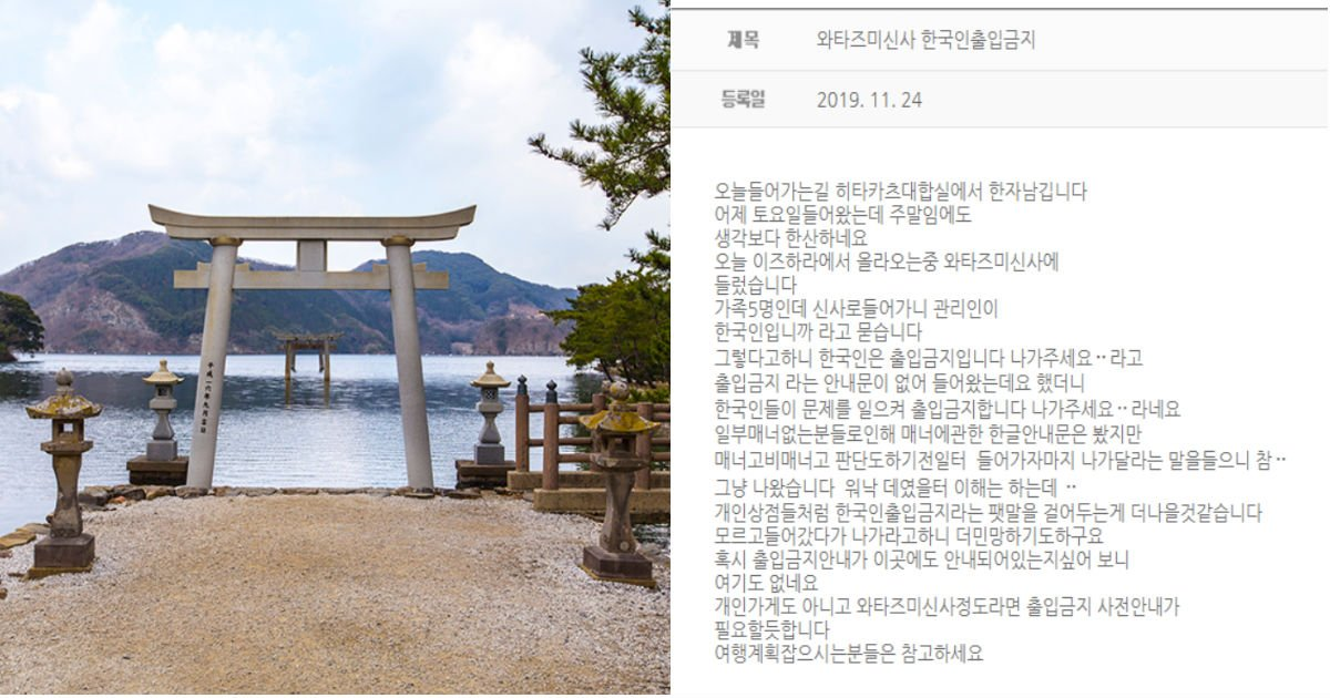 "ec8db81.jpg?resize=300,169 - ""한국인이면 나가주세요"" 日 대마도 와타즈미 신사의 '한국인 출입 제한'"