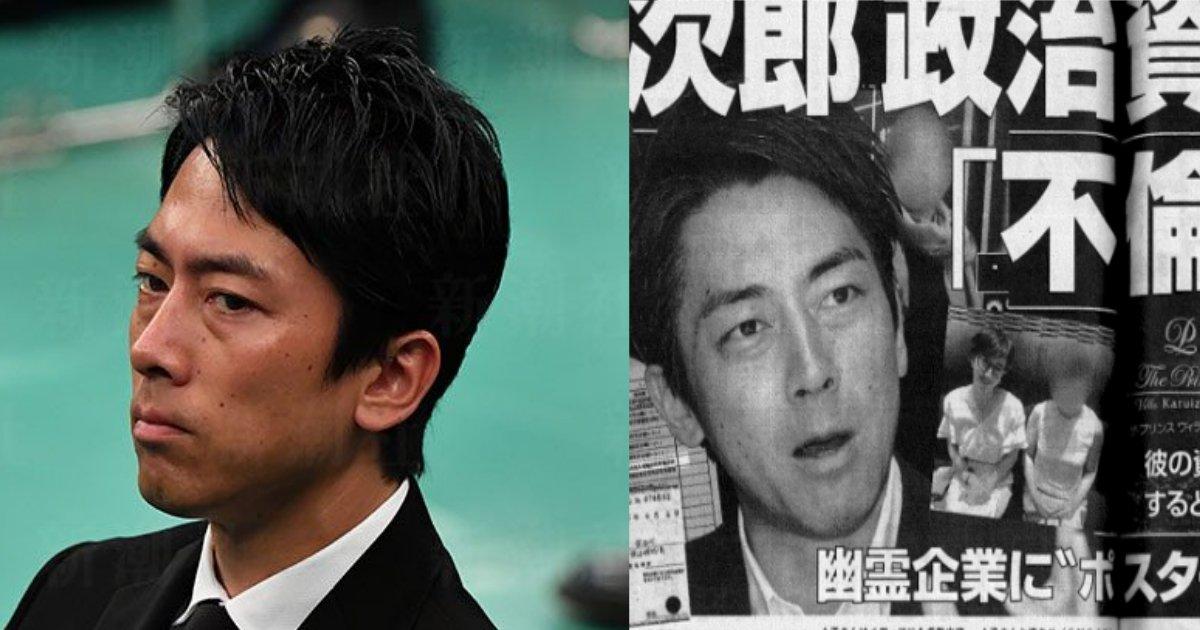 koizumi.png?resize=1200,630 - 小泉進次郎に不倫&政治資金悪用問題?「夜の営み」で使用したホテル代金を賄っていた疑惑が浮上