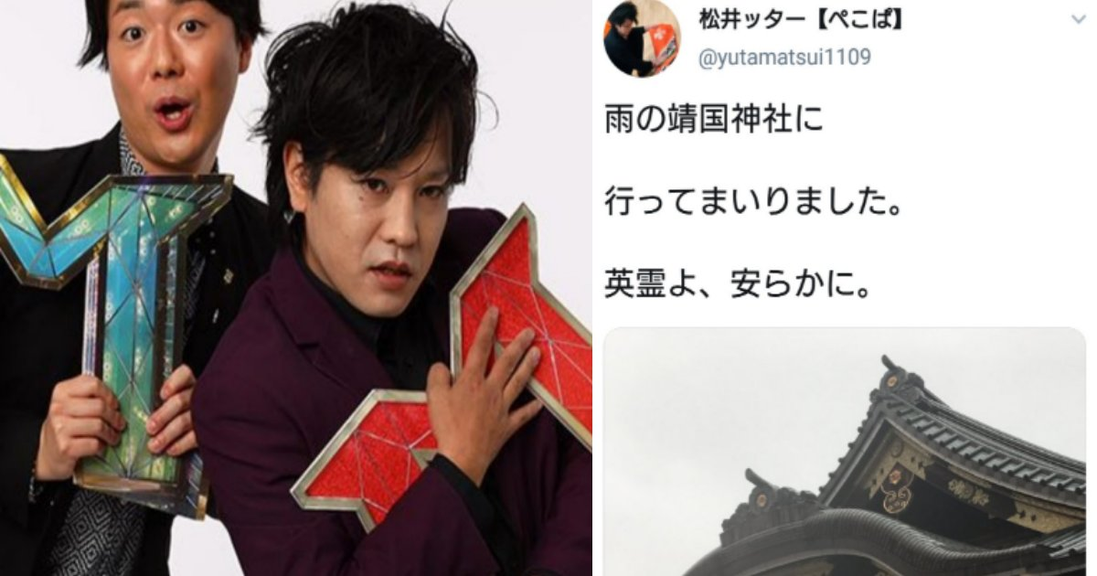 matsui.png?resize=1200,630 - M-1決勝進出を果たしたぺこぱ、過去に靖国神社を参拝していたことが発覚し賛否両論?