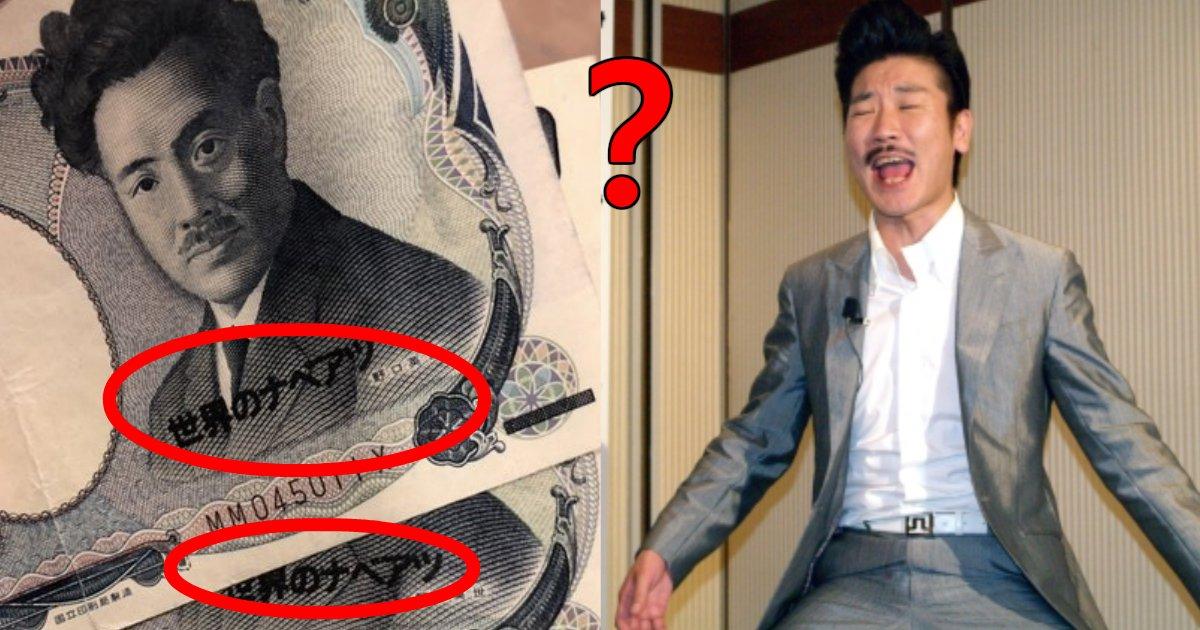 nabeatsu.png?resize=1200,630 - 千円札に「世界のナベアツ」の文字?複数出回り日本銀行も混乱?