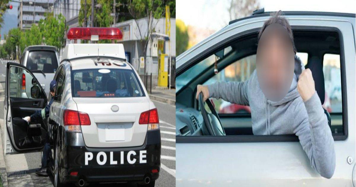"""q 20.jpg?resize=1200,630 - 【悪質】パトカーに""""あおり運転""""…警官を蹴り、20歳男逮捕「ゆっくり走っていたのでむかついた」"""