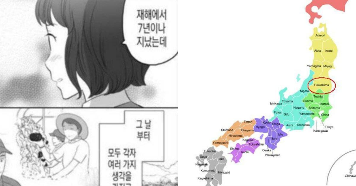 "untitled 44.jpg?resize=412,232 - ""7년이나 지나서 괜찮다""...후쿠시마 농산물 홍보하기 위해 제작되었다는 만화"