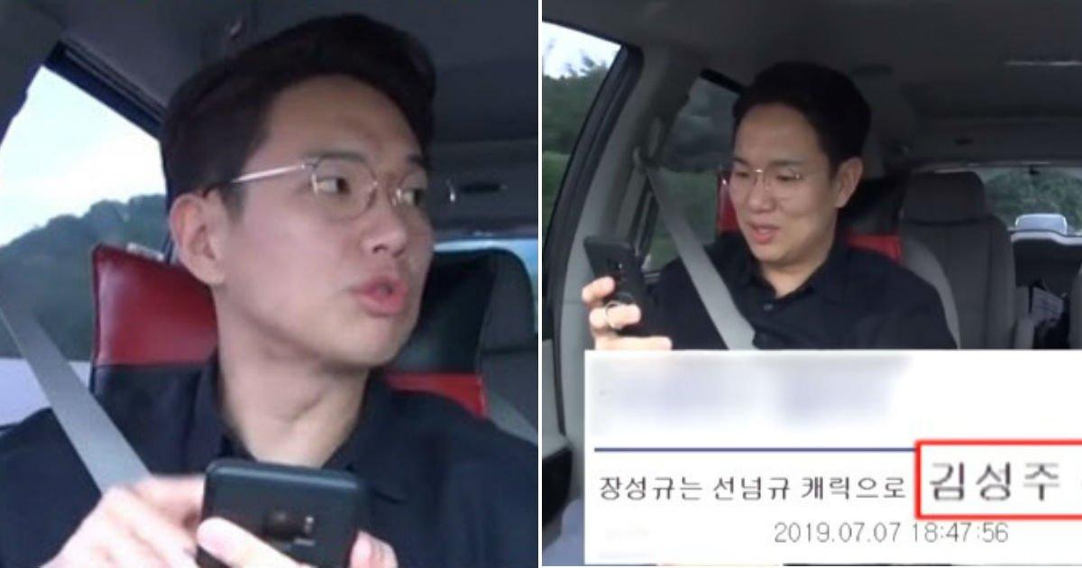 "untitled 52.jpg?resize=412,232 - ""방송에서 저렇게 당당하게?""...특정 커뮤니티 회원 아니냐는 '의혹'에 휩싸인 '장성규'"