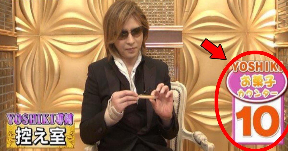 yoshiki.png?resize=366,290 - 2020年の芸能人格付けチェックにYOSHIKIが不参加で「お菓子カウンター」終了を嘆くファン多数