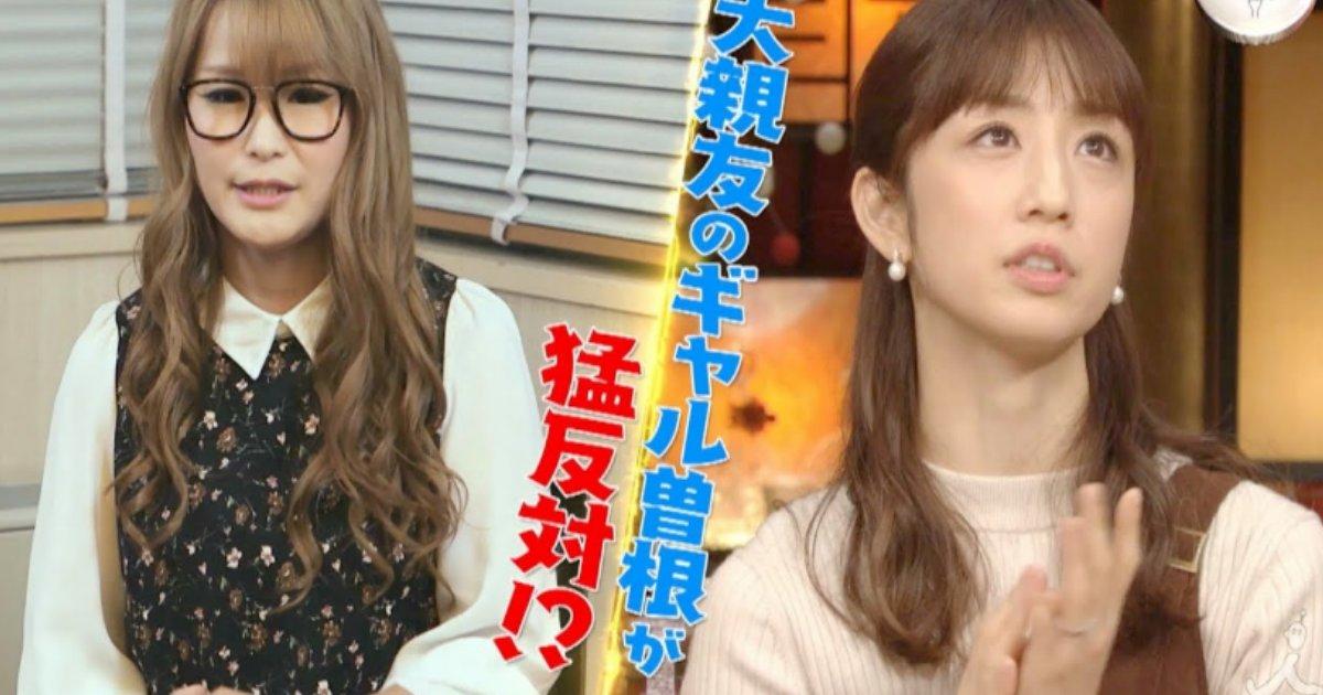 yuko.png?resize=300,169 - 小倉優子の再婚にギャル曽根が猛反対?再婚相手に直談判で賛否両論