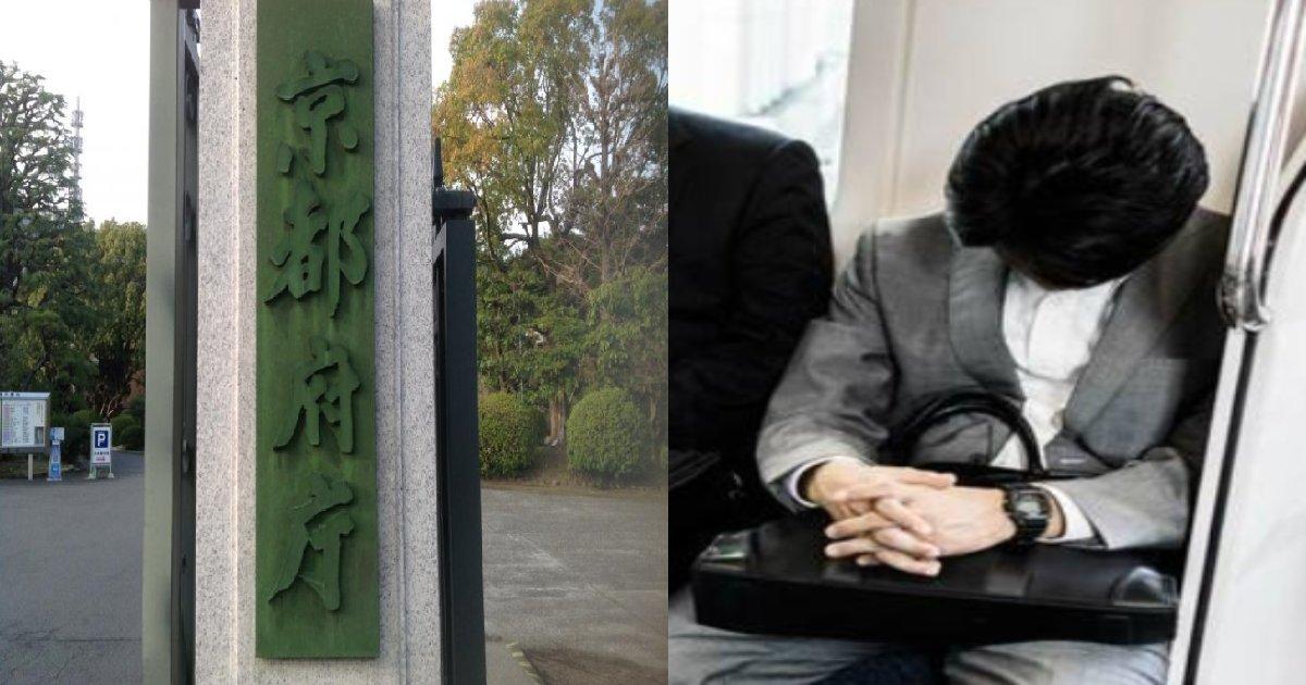 "2020 01 22 e5af9de3819fe381b5e3828a.png?resize=300,169 - ""寝たふり""して59歳の京都府職員が犯罪、容疑者の否認に呆れた…"