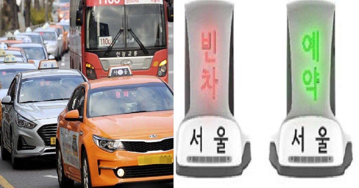 55555 5.png?resize=412,232 - 새롭게 바뀐다고 하는 서울 택시 표시등.jpg