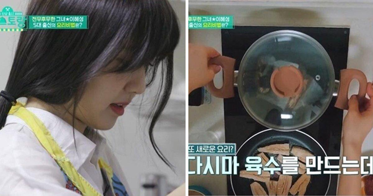 7 41.jpg?resize=300,169 - 커뮤니티 난리난 '전현무 여자친구' 이혜성의 음식솜씨