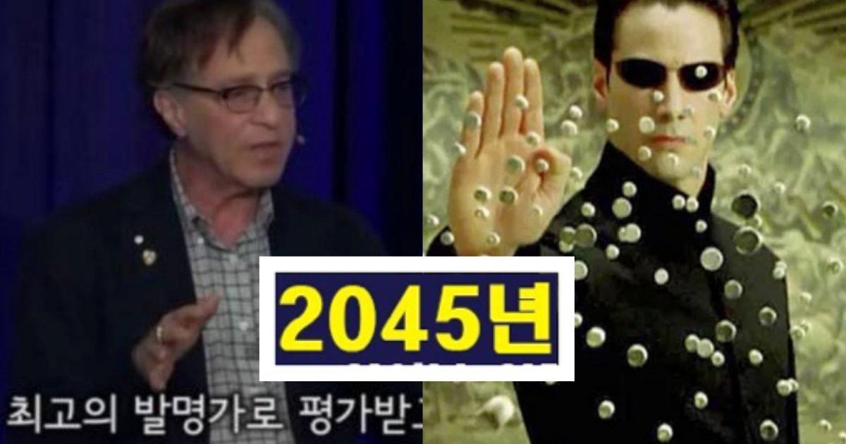 """9fc3ab21 f3ac 4d28 8ff6 3667f2b188ba e1579310524209.jpg?resize=1200,630 - """"2045년까지 꼭 살아있어야 하는 이유!""""…미래학자가 예언한 '충격적인' 2045년.jpg"""