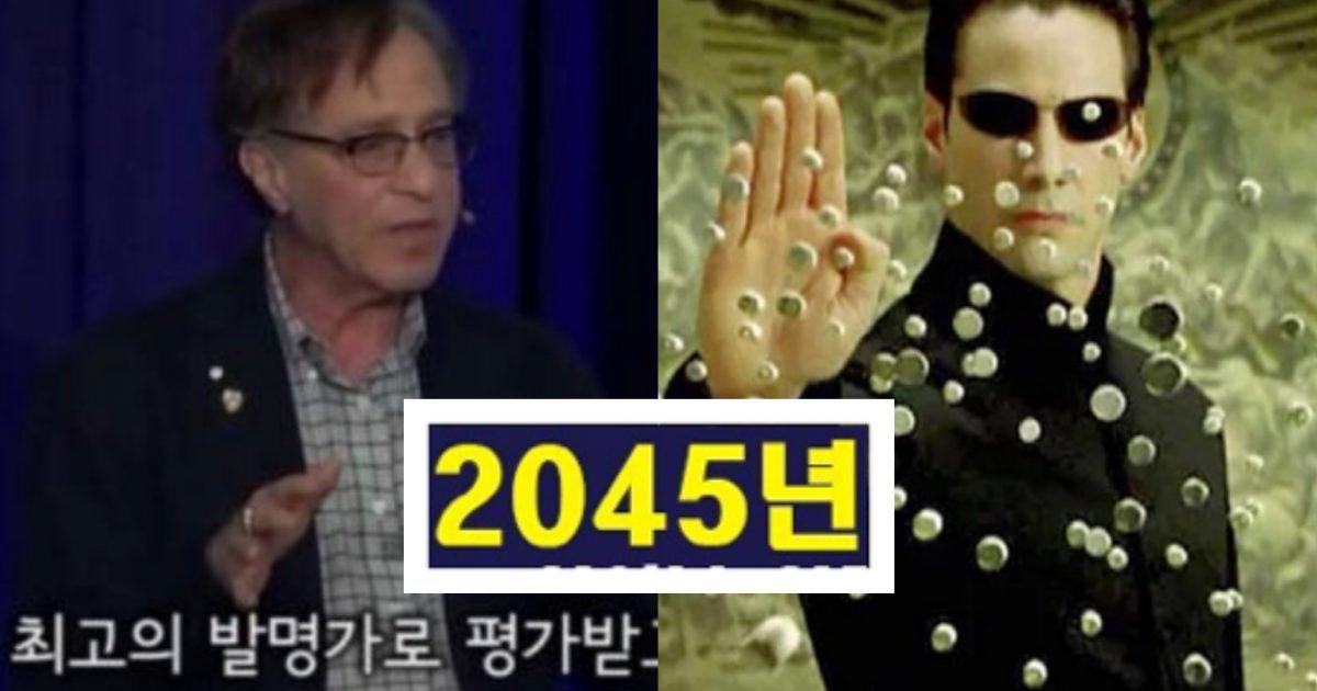 """9fc3ab21 f3ac 4d28 8ff6 3667f2b188ba e1579310524209.jpg?resize=412,275 - """"2045년까지 꼭 살아있어야 하는 이유!""""…미래학자가 예언한 '충격적인' 2045년.jpg"""
