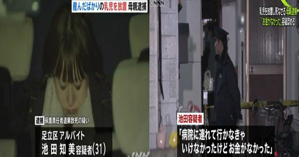 a 4.jpg?resize=300,169 - 新生児放置し死なせる、保護責任者遺棄致死の疑いで31歳の母親逮捕 東京