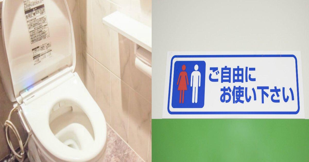 "aaa 13.jpg?resize=1200,630 - コンビニのトイレの""お願い""が物議、店側の苦肉の策?「とても不愉快…」"