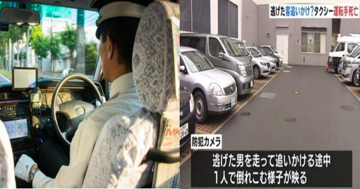 aaaa 16.jpg?resize=300,169 - 大阪の警察署の駐車場でタクシー運転手が変死、逃げた客を追いかけたか