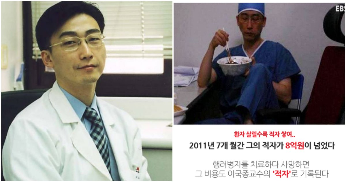 collage 111.png?resize=1200,630 - 아주대병원 외상센터장 '이국종 교수'가 외과 의사가 되기로 결심한 이유