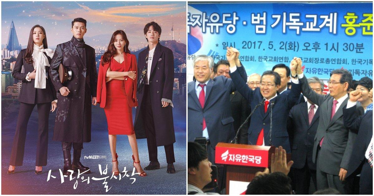 collage 198.png?resize=412,232 - '사랑의 불시착'...이제 못 볼지도 모른다.. 북한 미화했다며....국보법 위반으로 고발 당했다