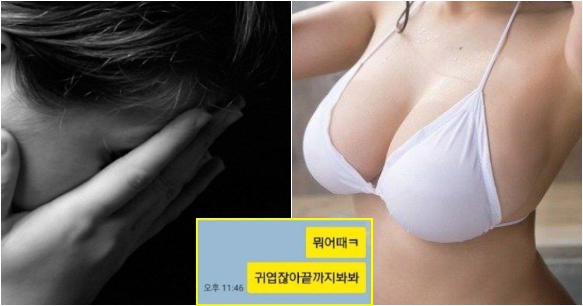"collage 54.jpg?resize=412,232 - ""제가 '모유수유' 하는 동영상을 '남편'이 직접 유포했어요"""
