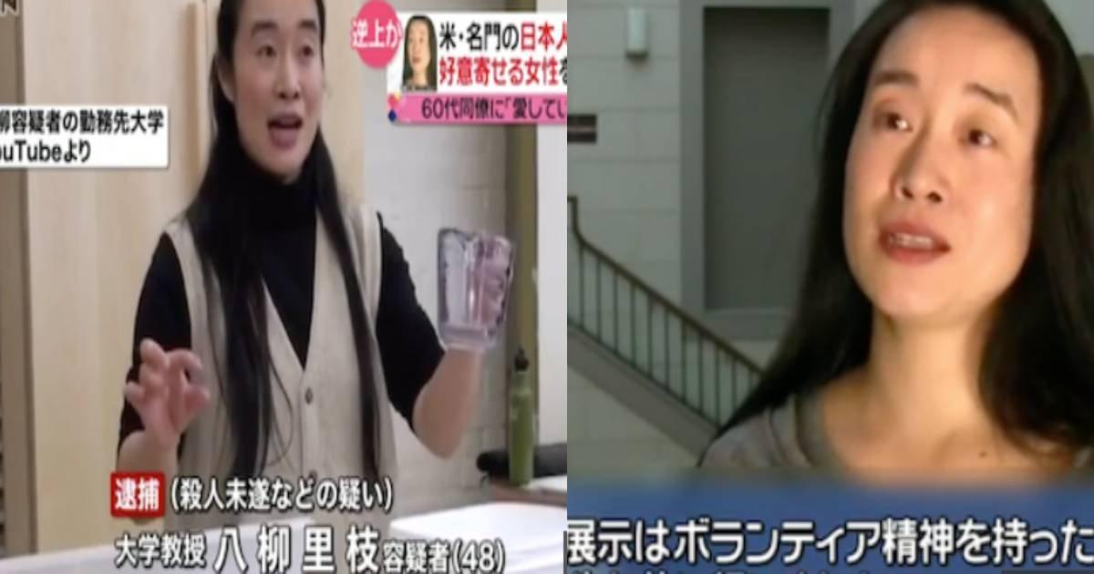 e696b0e8a68fe38397e383ade382b8e382a7e382afe38388 1 18.jpg?resize=1200,630 - 同僚女性に恋が叶わず、相手を襲った米大学教授の日本人女性を逮捕!!
