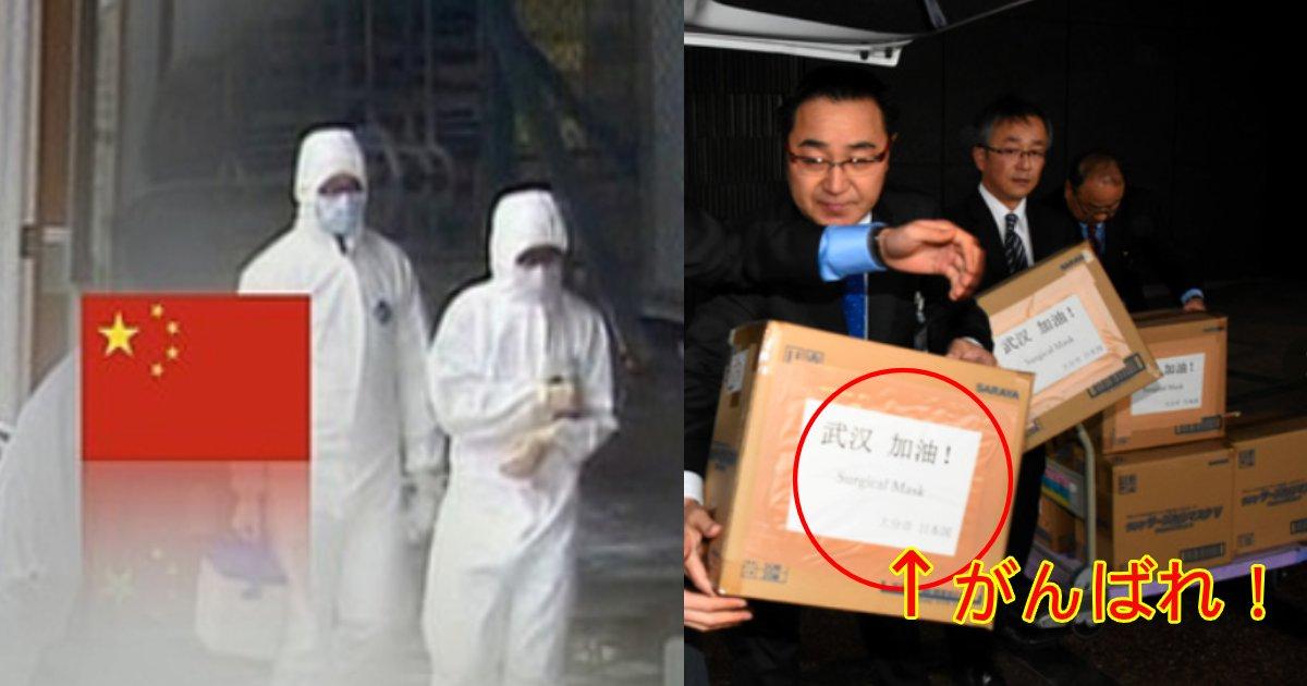 e696b0e8a68fe38397e383ade382b8e382a7e382afe38388 18 3.png?resize=1200,630 - 新型肺炎への日本の援助に「いいね!」中国で15万超?