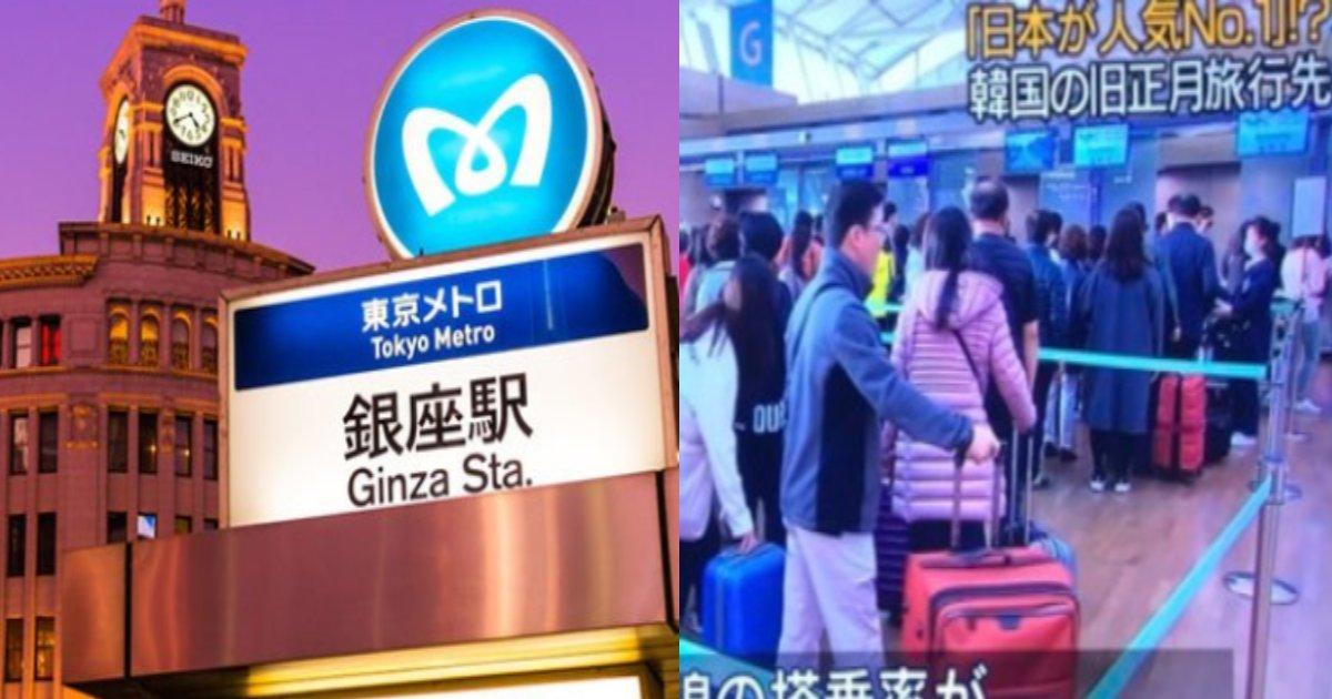 e696b0e8a68fe38397e383ade382b8e382a7e382afe38388 5 3.png?resize=1200,630 - 「韓国観光客が戻り始めた」? 銀座通りから聞こえてくる韓国語…