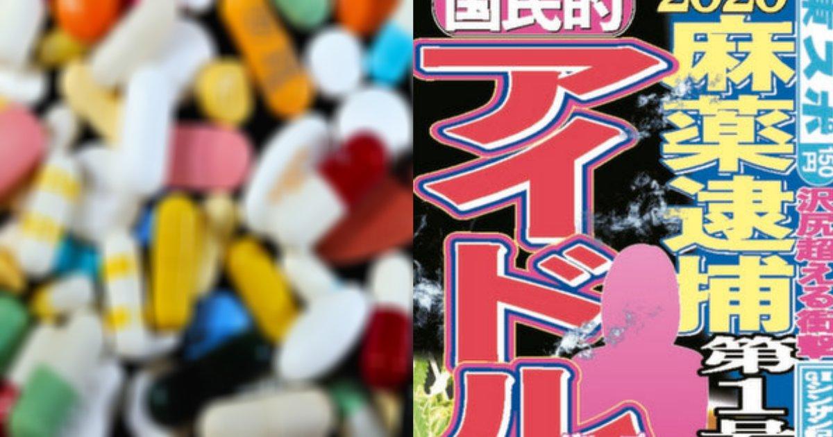 idol.png?resize=1200,630 - 2020年最初の薬物逮捕は国民的アイドルグループの元メンバー?2019年の衝撃を上回る!?