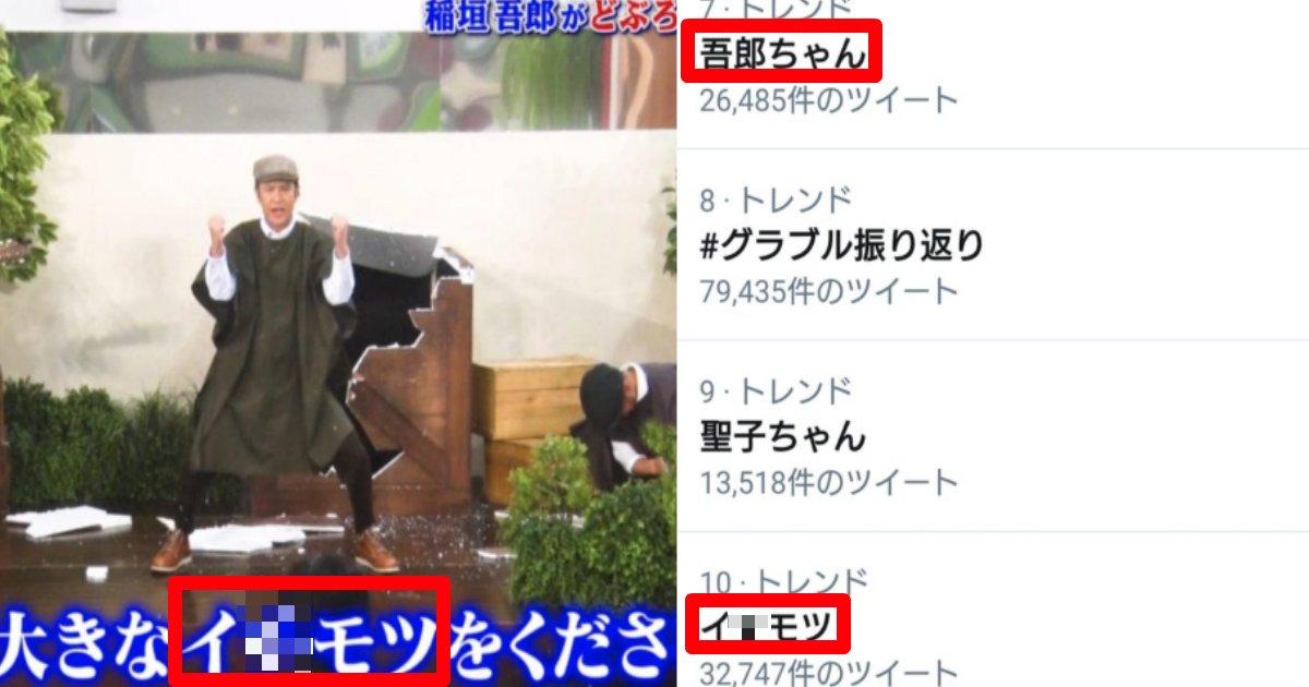 inagaki.png?resize=1200,630 - 稲垣吾郎が年末の「ガキ使」にて下ネタ連発でTwitter上に「イ〇モツ」がトレンド入りする