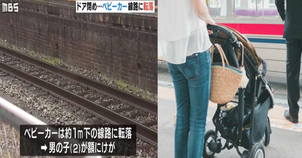 qq 10.jpg?resize=1200,630 - ベビーカー線路に転落、2歳男児軽傷するも公表なし…JR西が乗車中にドア閉めたか