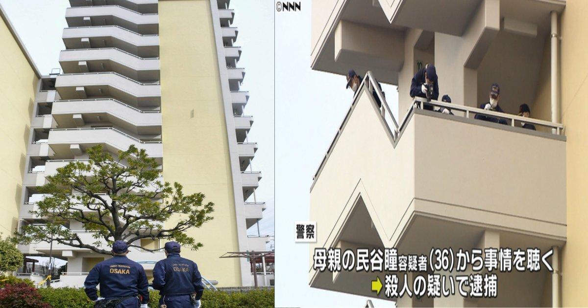 qqq 12.jpg?resize=1200,630 - 大阪市営住宅の9階から7カ月女児投げ落とし、殺人容疑で母親逮捕