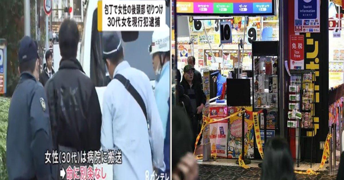 qqq 2.jpg?resize=1200,630 - 大阪・梅田のドンキで中国人観光客を切りつけた疑い、女を現行犯逮捕