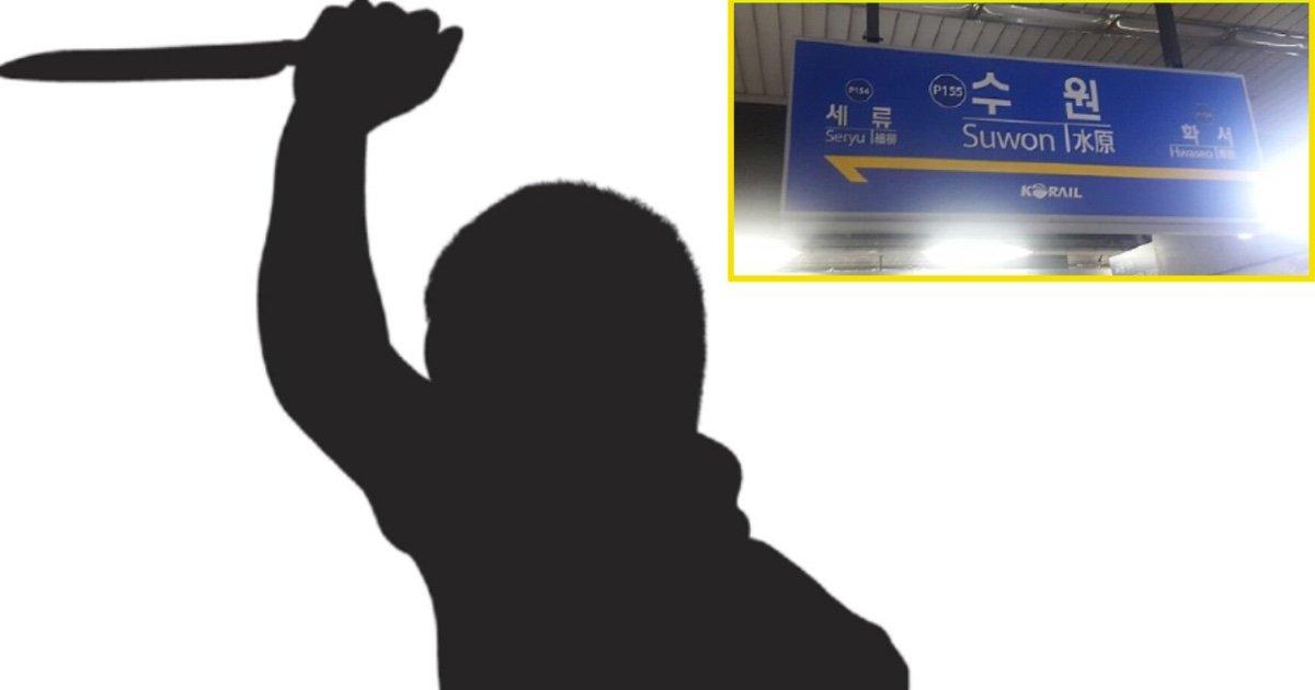 "untitled 6 1.jpg?resize=412,232 - ""유명 유튜버 흉기로 찌른 용의자 1명은 '수원역'으로 향했다"""