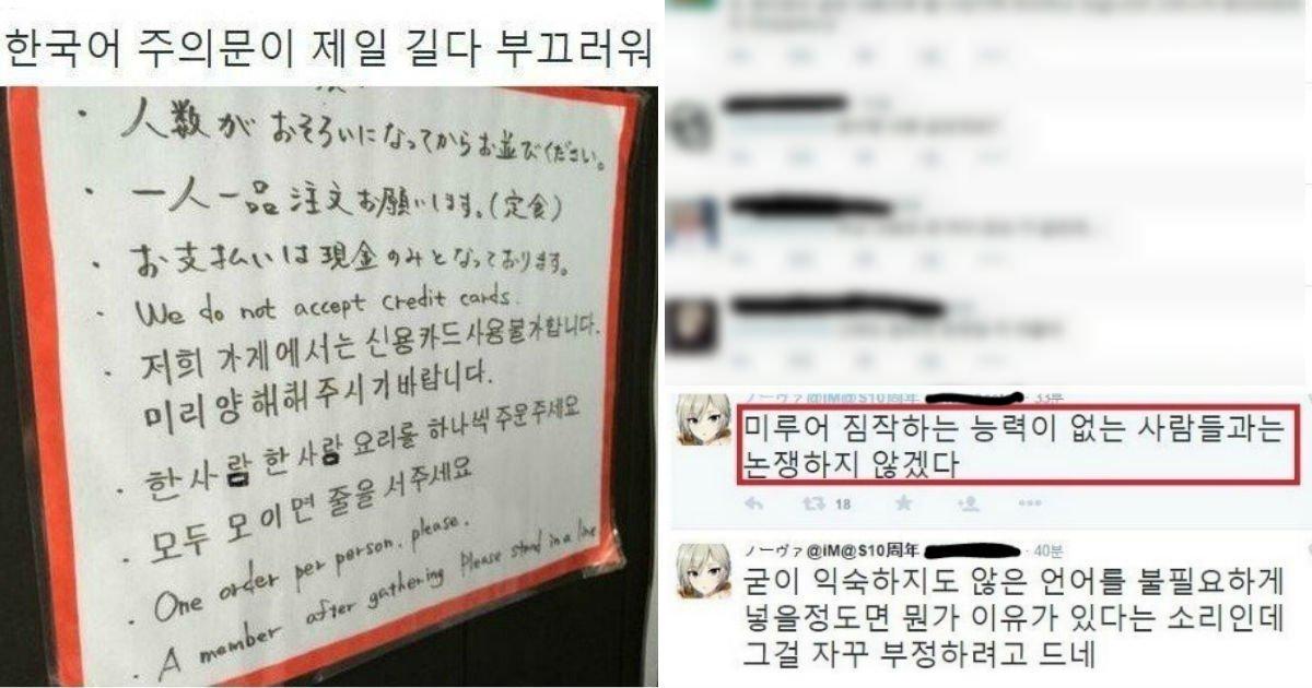 "untitled 63.jpg?resize=1200,630 - ""일본 식당에 갔더니 한국어 주의문이 제일 길다. 부끄럽다"" 는 한국인 jpg"