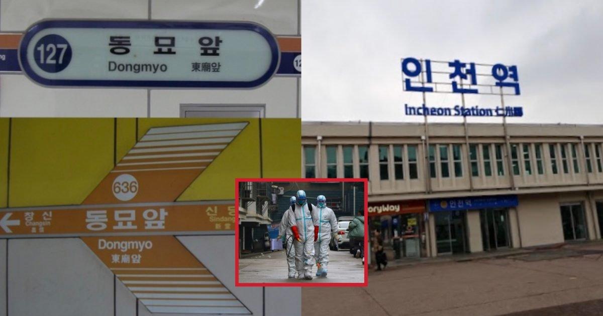 "17076aa7 5ee8 4cdc af80 595a8f6e1e22 e1582006655959.jpg?resize=412,232 - ""서울에서 인천까지 지하철로..?""…'중국 폐렴' 30번째 확진자의 이동동선이 공개됐다"