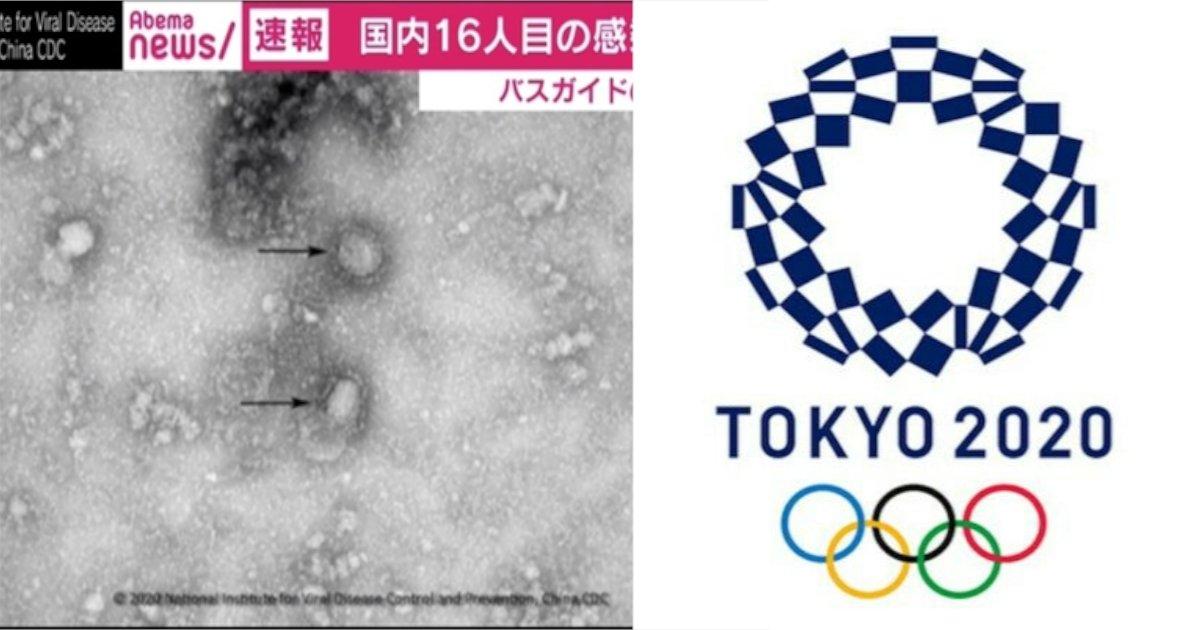 2020.png?resize=300,169 - 【衝撃】「東京オリンピック中止」という情報が拡散、その真相は?