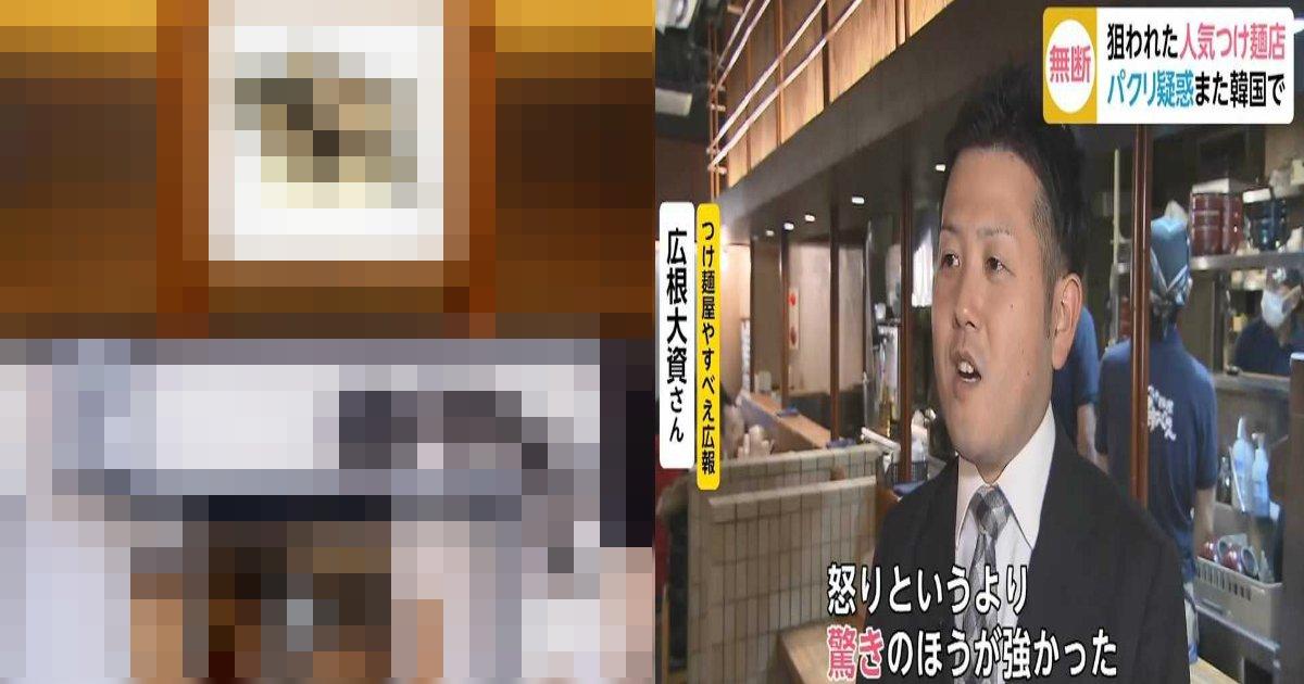 """a 7.jpg?resize=1200,630 - 韓国でまた""""パクリ疑惑"""" か、日本の人気つけ麺店が遺憾の意「韓国には出店していない」"""