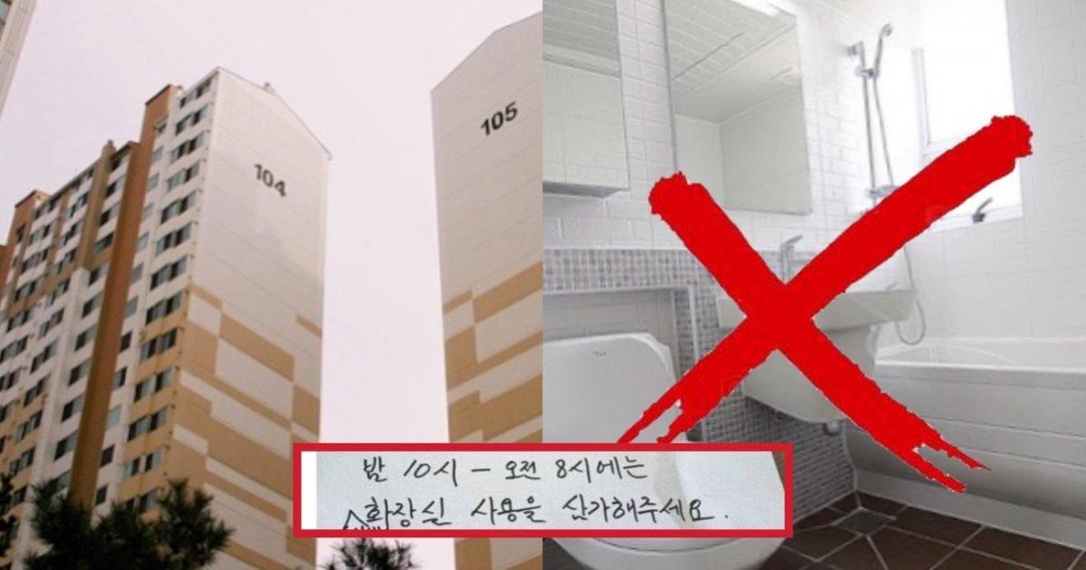 """b86fb831 cd43 4fca 8d56 c9d2d5d6da67 e1581914638597.jpg?resize=412,232 - """"우리집인데 '화장실' 이용하지 말라니요?""""…아랫집에서 받은 '충격적' 내용의 편지.jpg"""