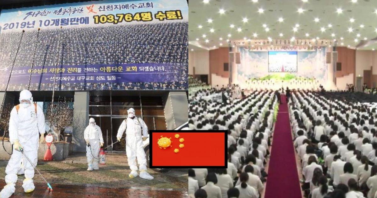 """cdb74dd7 60d1 48e2 b41c 3518d0a0a218 e1582802913270.jpg?resize=300,169 - """"한국으로 중국 신도 '88명' 들어온거 맞다""""…결국 뒤늦게 진실 밝힌 신천지"""