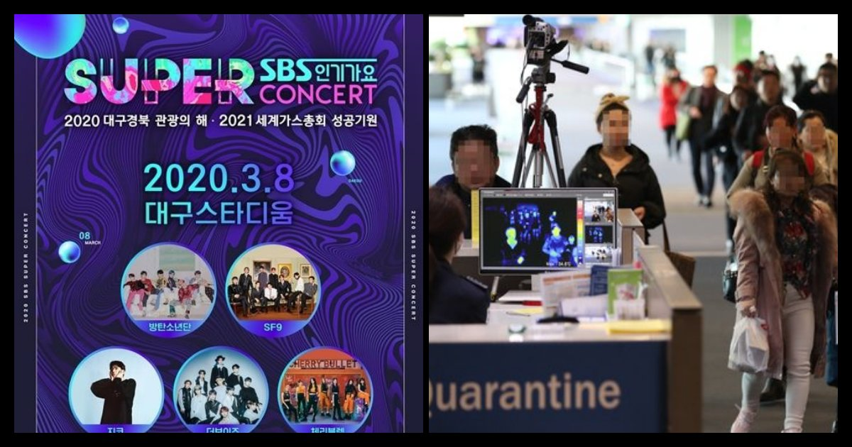 collage 133.png?resize=1200,630 - 대구시 '코로나19' 감염 위험 무릅쓰고  '대규모 K-POP 콘서트' 강행