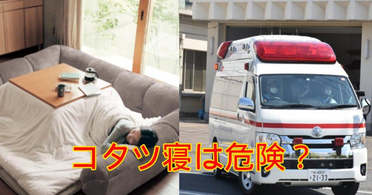 e696b0e8a68fe38397e383ade382b8e382a7e382afe38388 34 1.png?resize=1200,630 - 「こたつで寝ると風邪をひく」?実はもっと危険!その理由は…