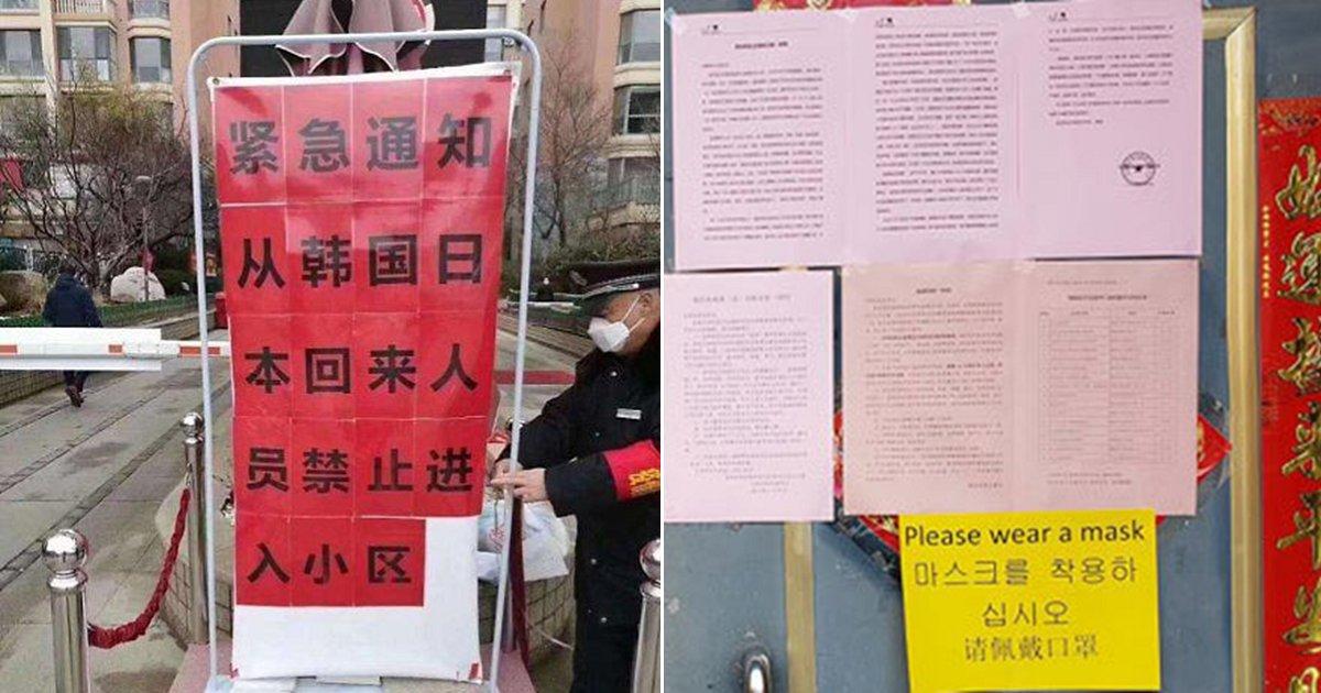 eca09cebaaa9 ec9786ec9d8c 151.png?resize=300,169 - 한국인 교민 집 앞에 '빨간딱지' 붙이고 강제 '감금'시킨 중국인들