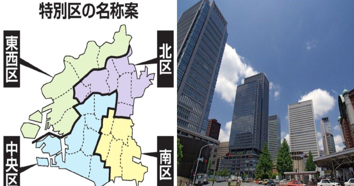 oosakachu o ku.png?resize=300,169 - 大阪都構想で東京・中央区が再考求める「中央区やめて…」