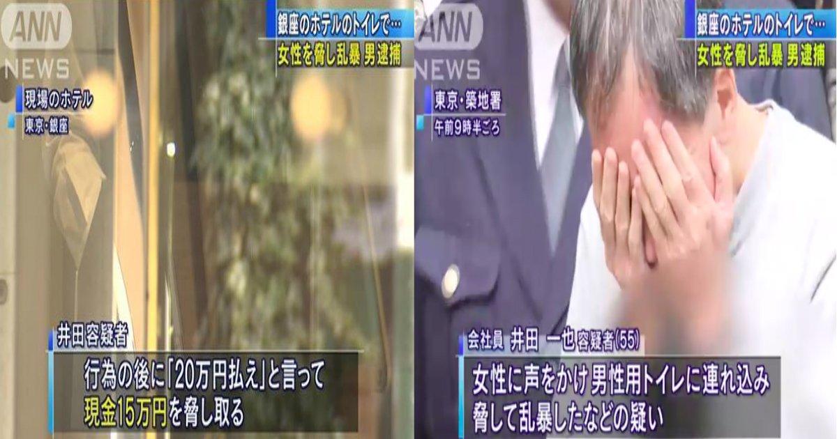 qqq 2.jpg?resize=1200,630 - 【悪質】ホテルの男性トイレに連れ込み女性に暴行か、乱暴後に「20万円払え」