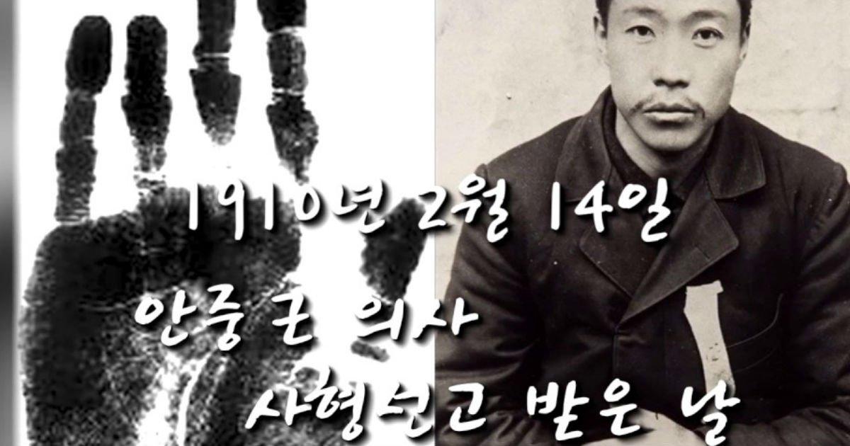 untitled 84.jpg?resize=1200,630 - 서거 110주년...안중근 의사가 '사형선고'한 일본인 판사에게 웃으며 건넸다는 질문