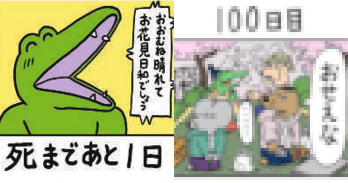 "die.png?resize=412,232 - ""深い‼""と話題の「100日後に死ぬワニ」ついに完結‼ ""世界のトレンド""1位に…"