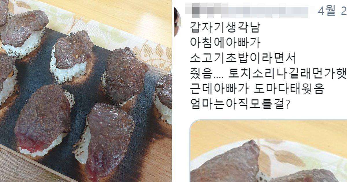 7 33.jpg?resize=412,232 - 오늘자 트위터 난리난 상남자 아빠의 '소고기 초밥' (feat. 후기)