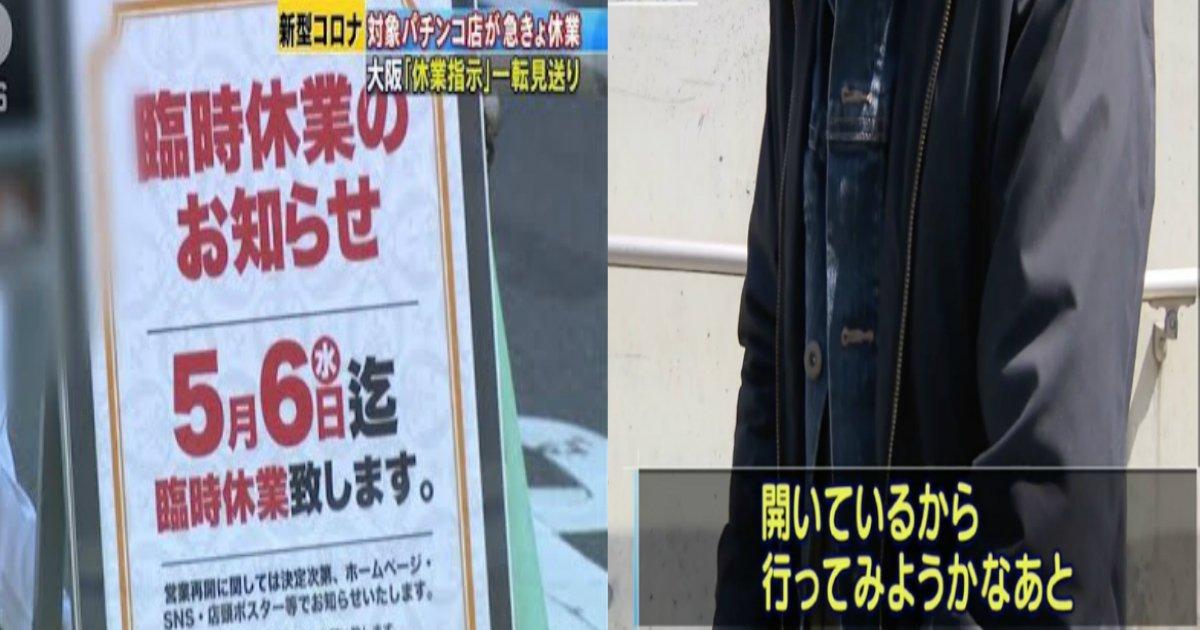aaa 25.jpg?resize=1200,630 - 【大阪】店名公表の全パチンコ店休業に怒りの客も…「休みなんか」「他県に行きますわ」